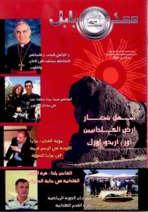 CAS-Babel Magazine