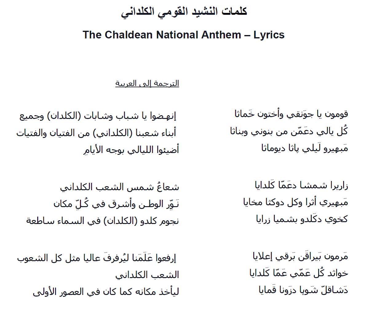 Chaldean National Anthem-Lyrics